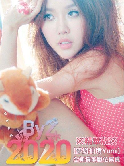 By2愛你愛妳:夢遊仙境Yumi本(全新數位精華版)