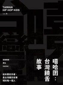 嘻哈囝:台灣饒舌故事