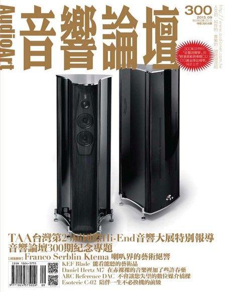 Audio Art 音響論壇 09月號/2013 第300期