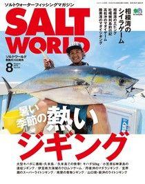 SALT WORLD 2018年8月號 Vol.131 【日文版】