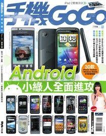 手機GOGO No.85