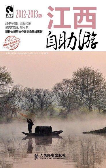 藏羚羊旅行指南——江西自助游
