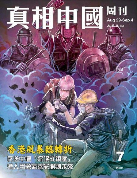 真相中國週刊 2019.9月號/第7期