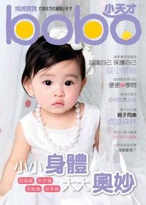 媽媽寶寶寶寶版 11月號/2013 第321期
