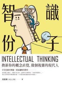 智識份子:換新你的概念直覺,做個複雜的現代人!