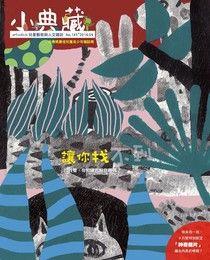 小典藏ArtcoKids 09月號/2016 第145期