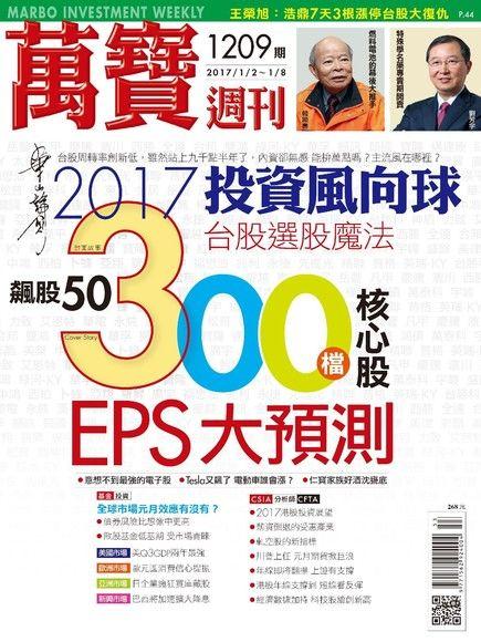 萬寶週刊 第1209期 2016/12/30