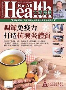 大家健康雜誌 12月號/2017 第366期
