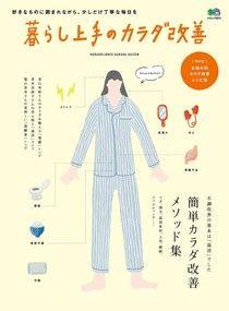 日本聰明好生活---改善身體