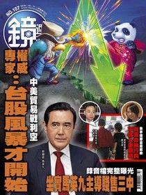 鏡週刊 第107期 2018/10/17