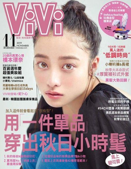 ViVi唯妳時尚國際中文版 11月號/2019 第164期