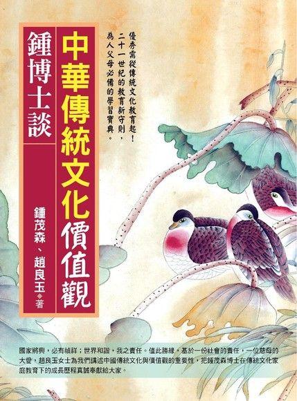 鍾博士談:中華傳統文化價值觀