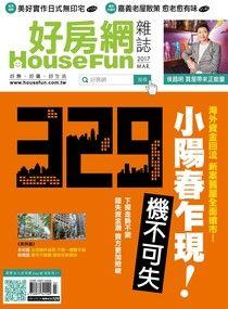好房網雜誌 03月號/2017 第43期