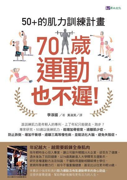 70歲運動也不遲!50+的肌力訓練計畫