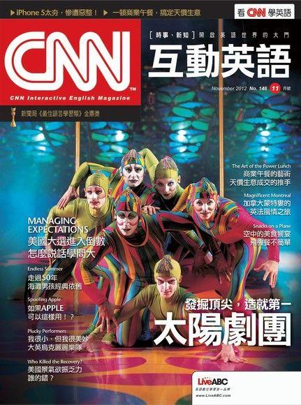 CNN互動英語 11月號/2012 第146期