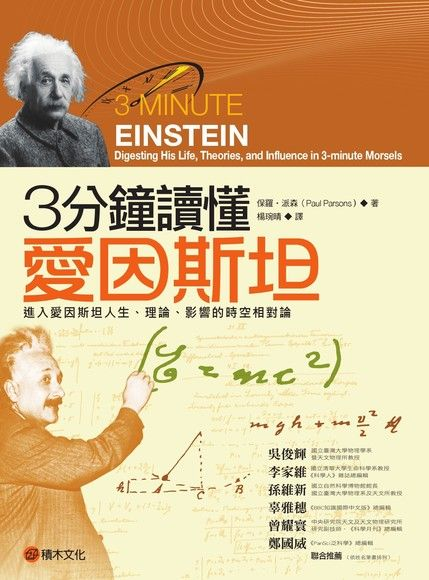 3分鐘讀懂愛因斯坦