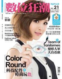數位狂潮DigiTrend 09-10月號/2013 第21期