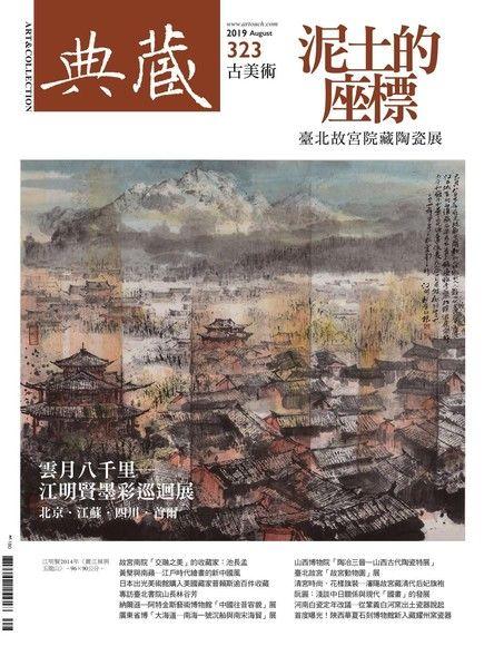 典藏古美術 08月號/2019 第323期