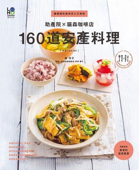 助產院×貓森咖啡店 160道安產料理:讓媽媽吃起來安心又美味