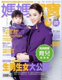 媽媽寶寶 12月號/2011 第298期_育兒版