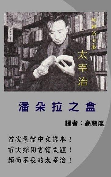 潘朵拉之盒-高詹燦譯