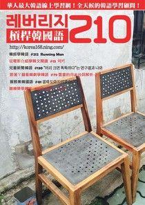 槓桿韓國語學習週刊第210期