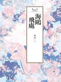 瓊瑤經典作品全集 7:海鷗飛處
