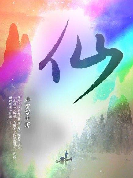 仙 卷七(完)