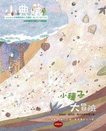 小典藏ArtcoKids 03月號/2017 第151期