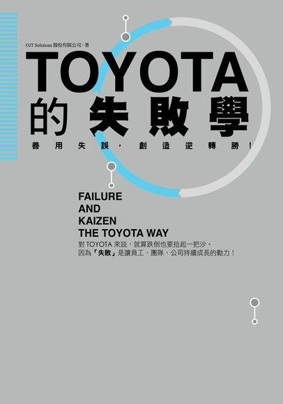 TOYOTA的失敗學:善用失誤,創造逆轉勝!