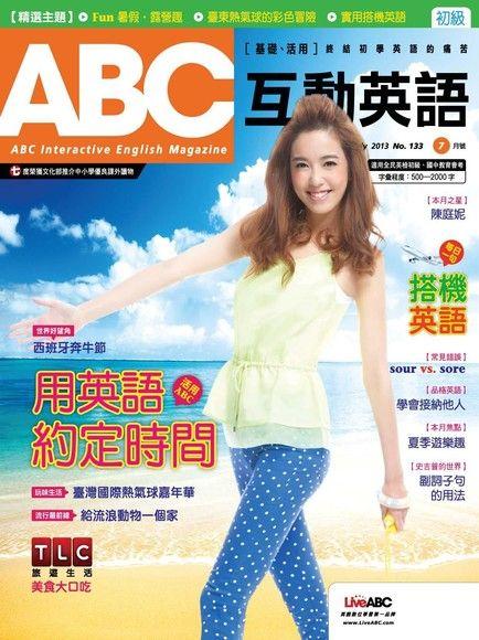 ABC互動英語 07月號/2013 第133期