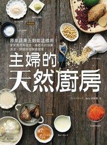 【电子书】主婦的天然廚房:原來蔬果五穀能這樣用!家常食材再發現,療癒系的保養、清潔、調醬與發酵食提案!