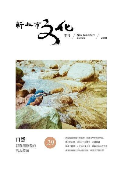新北市文化季刊 29期