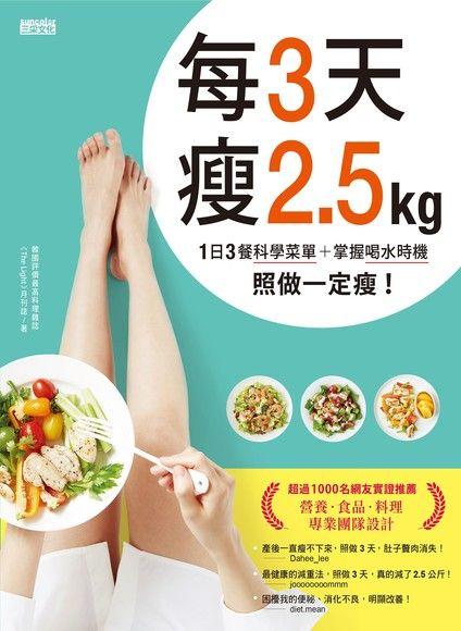 每3天瘦2.5kg