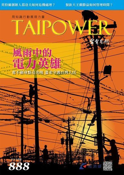TAIPOWER No.888 2014年九月號