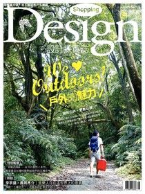 Shopping Design 08月號/2015 第81期