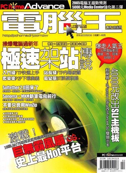 PC home Advance 電腦王 02月號/2005 第7期