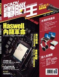 PC home Advance 電腦王 06月號/2013 第107期