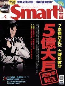 Smart 智富 09月號/2016 第217期