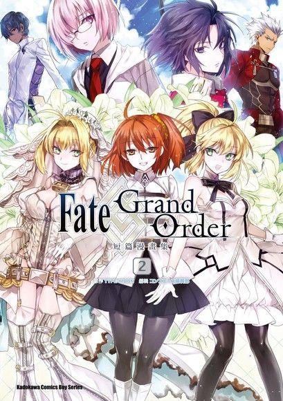 Fate/Grand Order短篇漫畫集 2