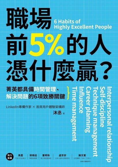 職場前5%的人憑什麼贏?