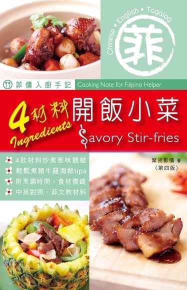 菲傭入廚手記 4材料開飯小菜 第4版