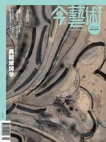 典藏今藝術 05月號/2016 第284期