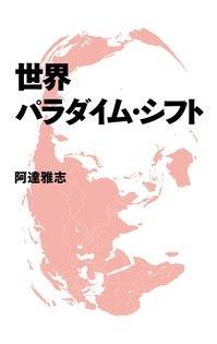 【电子书】世界典範的轉移