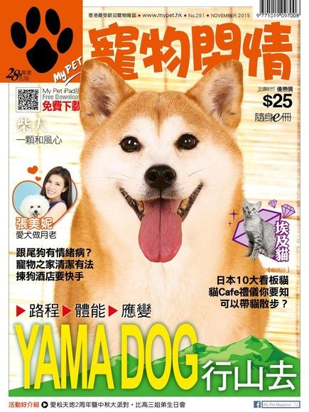 My Pet Magazine寵物閑情 11月號/2015 第291期