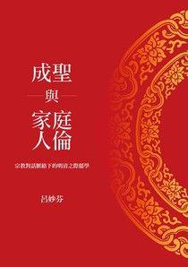 成聖與家庭人倫:宗教對話脈絡下的明清之際儒學