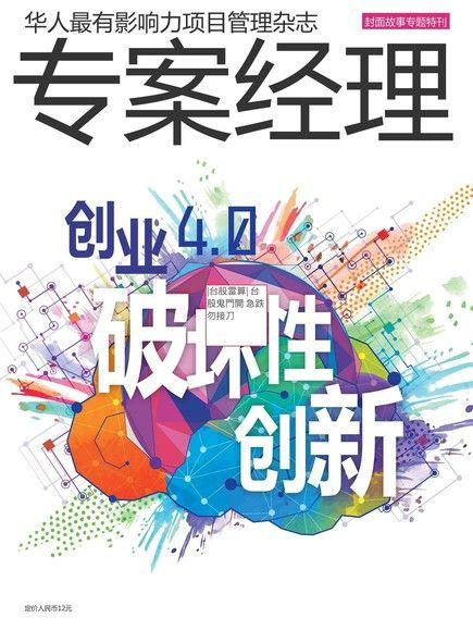 專案經理雜誌雙月刊 簡體版 08月號/2018 第39期