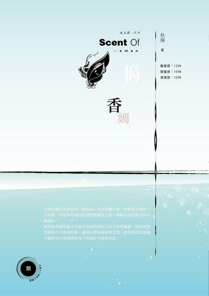 香嫣《女人香系列 16》
