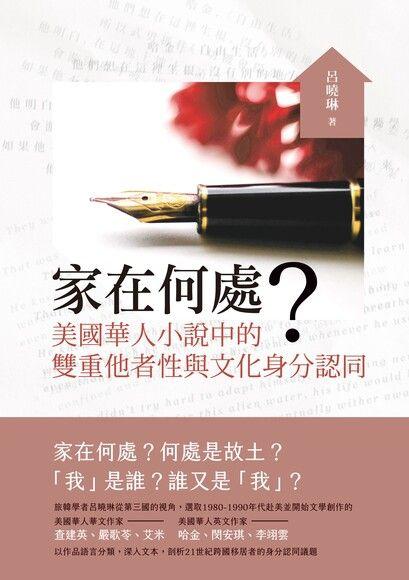 家在何處?──美國華人小說中的雙重他者性與文化身分認同