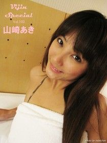 【Vijin Special  No.104】山崎あき  05